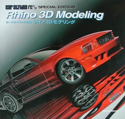 Picture of CAR STYLING N. 172 _ SPECIAL EDITION: RHINO 3D MODELING
