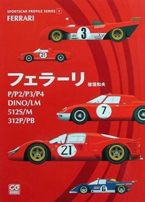 Picture of FERRARI P/P2/P3/P4 DINO/LM 512S/M 312/PB - SPORTSCAR PROFILE SERIES VOL. 3