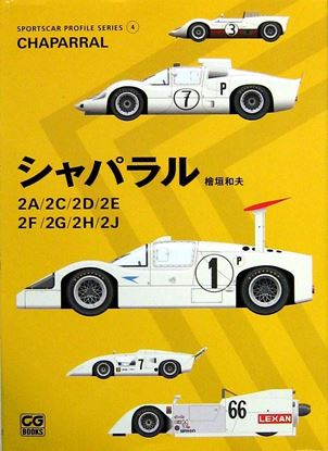 "Picture of CHAPARRAL 2A/2C/2D/2E/2F/2G/2H/2J ""SPORTSCAR PROFILE SERIES"" VOL.4"