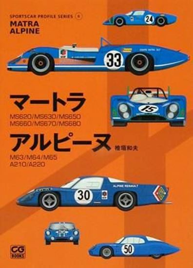 "Picture of MATRA ALPINE ""SPORTSCAR PROFILE SERIES"" VOL.6"