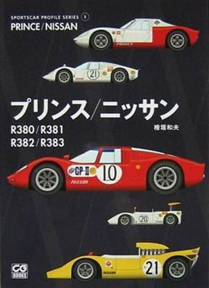 "Picture of PRINCE/NISSAN R380/R381/R382/R383 ""SPORTSCAR PROFILE SERIES"" VOL.5"