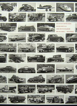 Picture of GAZ 1932-1982 RUSSIAN MACHINES