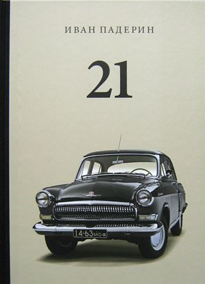 Picture of GAZ VOLGA 21