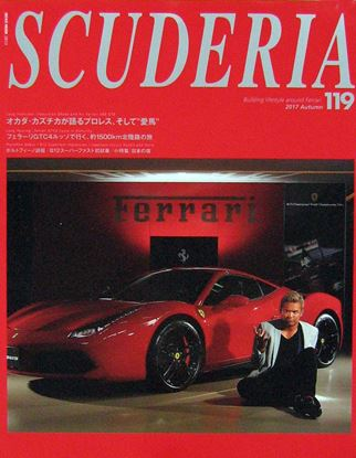 Immagine di SCUDERIA N.119 MAGAZINE FOR FERRARISTI – AUTUMN 2017