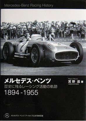 Picture of MERCEDES-BENZ RACING HISTORY 1894-1955