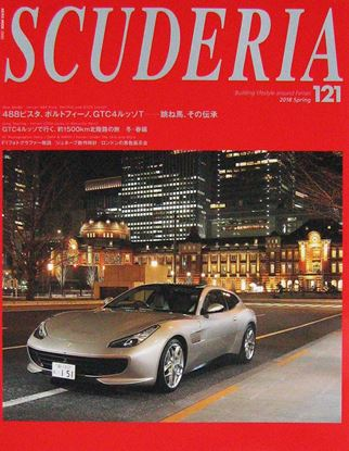 Picture of SCUDERIA N.121 MAGAZINE FOR FERRARISTI – SPRING 2018