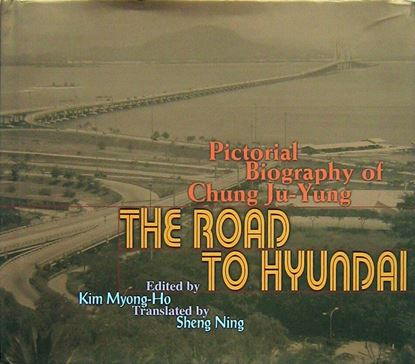 Picture of THE ROAD TO HYUNDAI: PICTORIAL BIOGRAPHY OF CHUNG JU YUNG