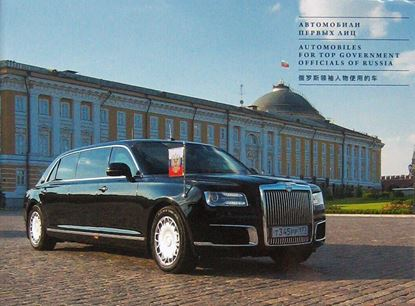 Immagine di AUTOMOBILES FOR TOP GOVERMENT OFFICIALS OF RUSSIA small version